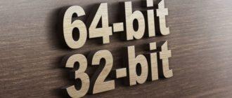 32 или 64 бит какую ставить&