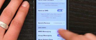 Как включить mms на iphone?