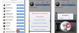 Как удалить подписчиков в Инстаграме без блокировки